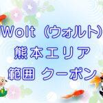 Wolt(ウォルト)熊本エリアのキャッチ画像