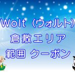 Wolt(ウォルト)倉敷エリアのキャッチ画像