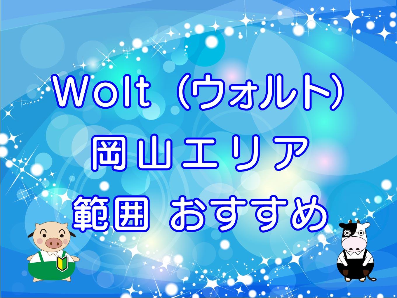 Wolt(ウォルト)岡山エリアのキャッチ画像