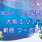 Wolt(ウォルト)大阪エリアのキャッチ画像