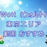 Wolt(ウォルト)東京エリアのキャッチ画像