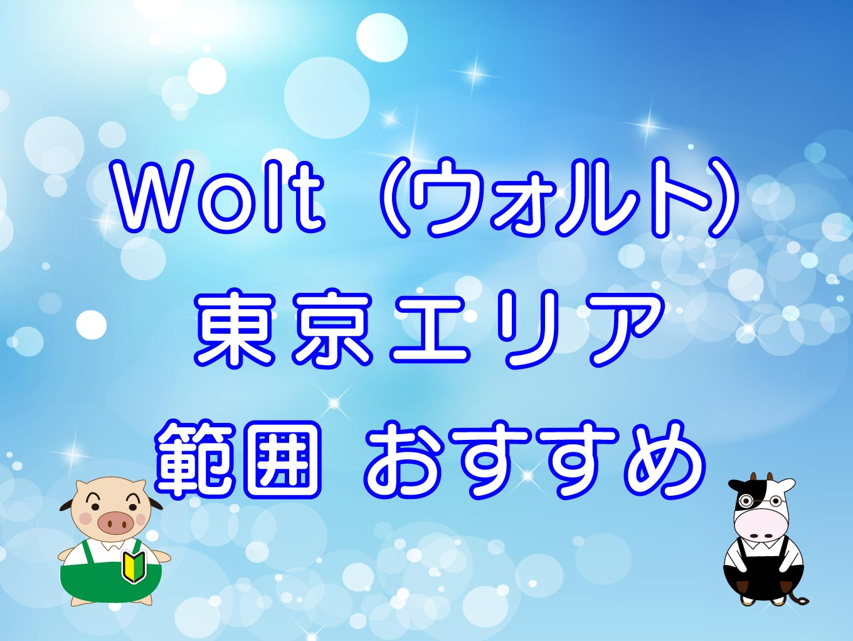 Wolt tokyo top