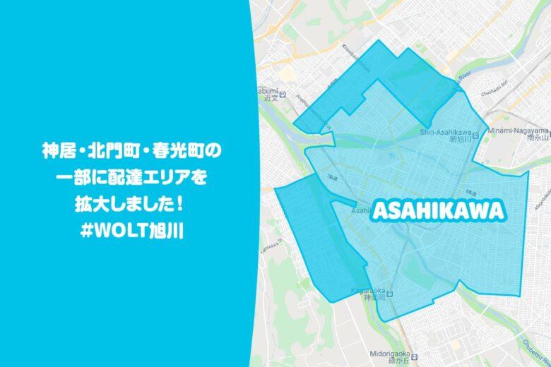 Wolt(ウォルト)旭川エリア・最新マップ