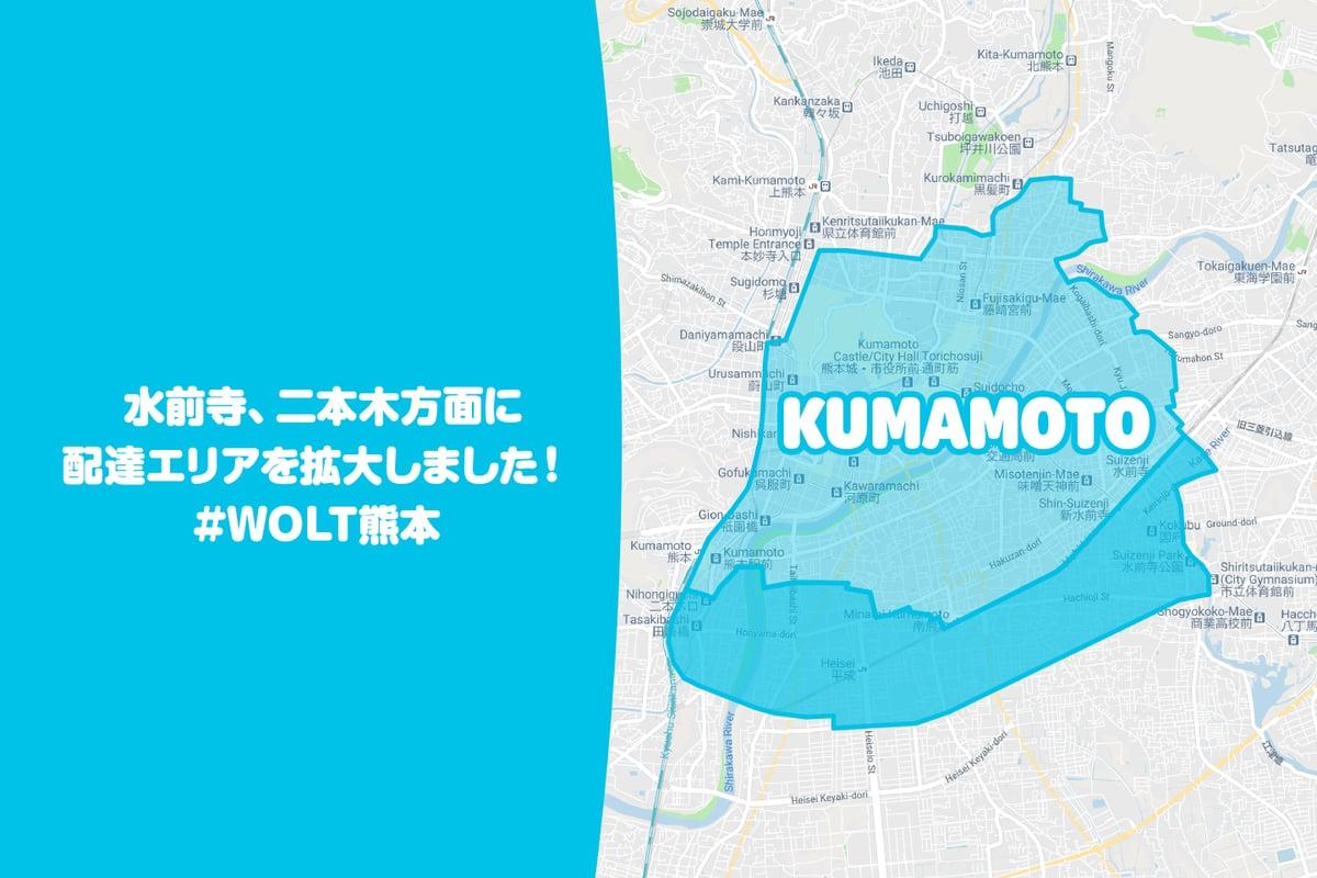 210401 wolt kumamoto