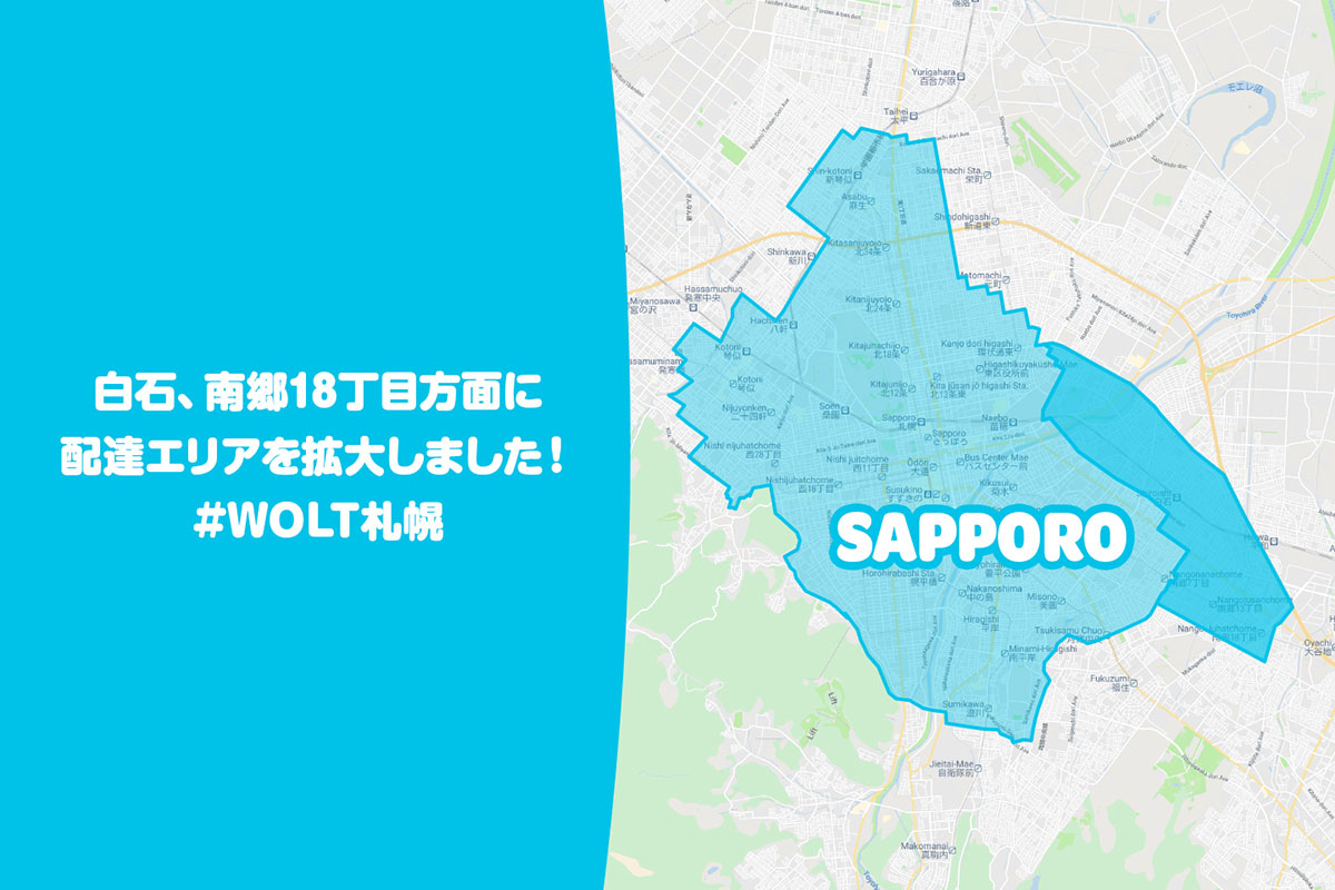 Wolt(ウォルト)札幌エリア・2021年4月8日拡大