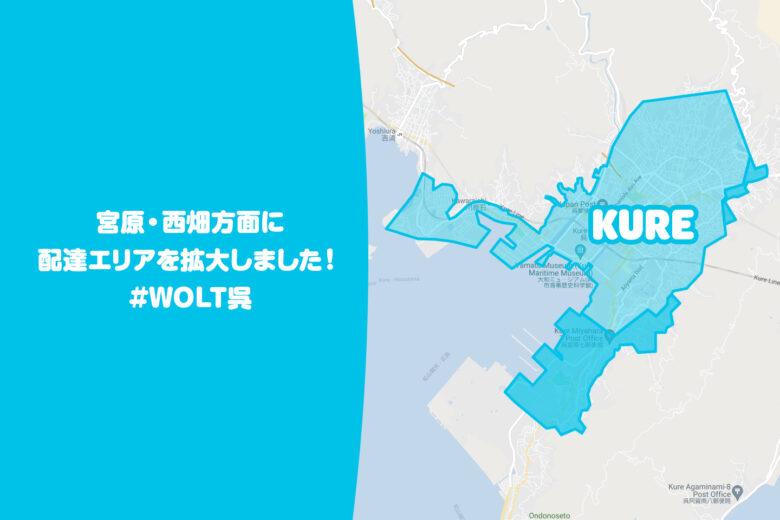Wolt(ウォルト)呉エリア・最新マップ