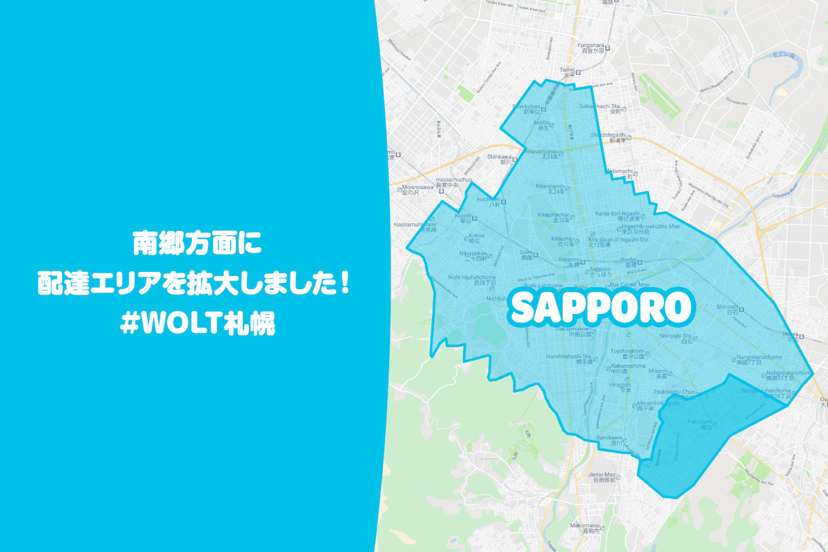 Wolt(ウォルト)札幌エリア・2021年4月28日拡大