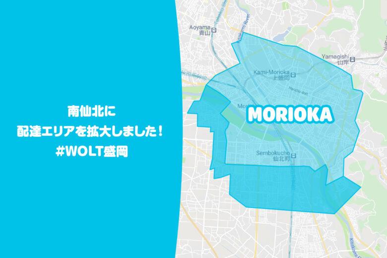 Wolt(ウォルト)盛岡エリア・最新マップ