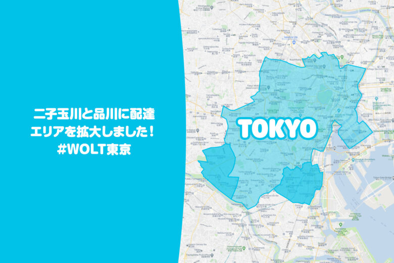 Wolt(ウォルト)東京エリア・6月4日拡大