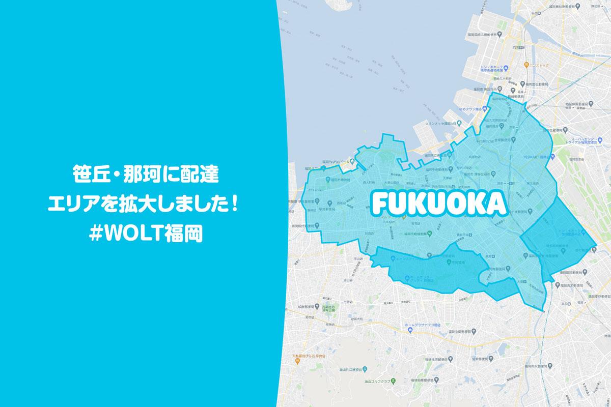 Wolt(ウォルト)福岡エリア・最新マップ