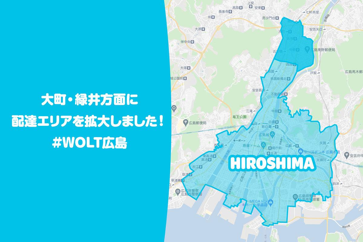 Wolt(ウォルト)広島エリア・2021年7月7日拡大
