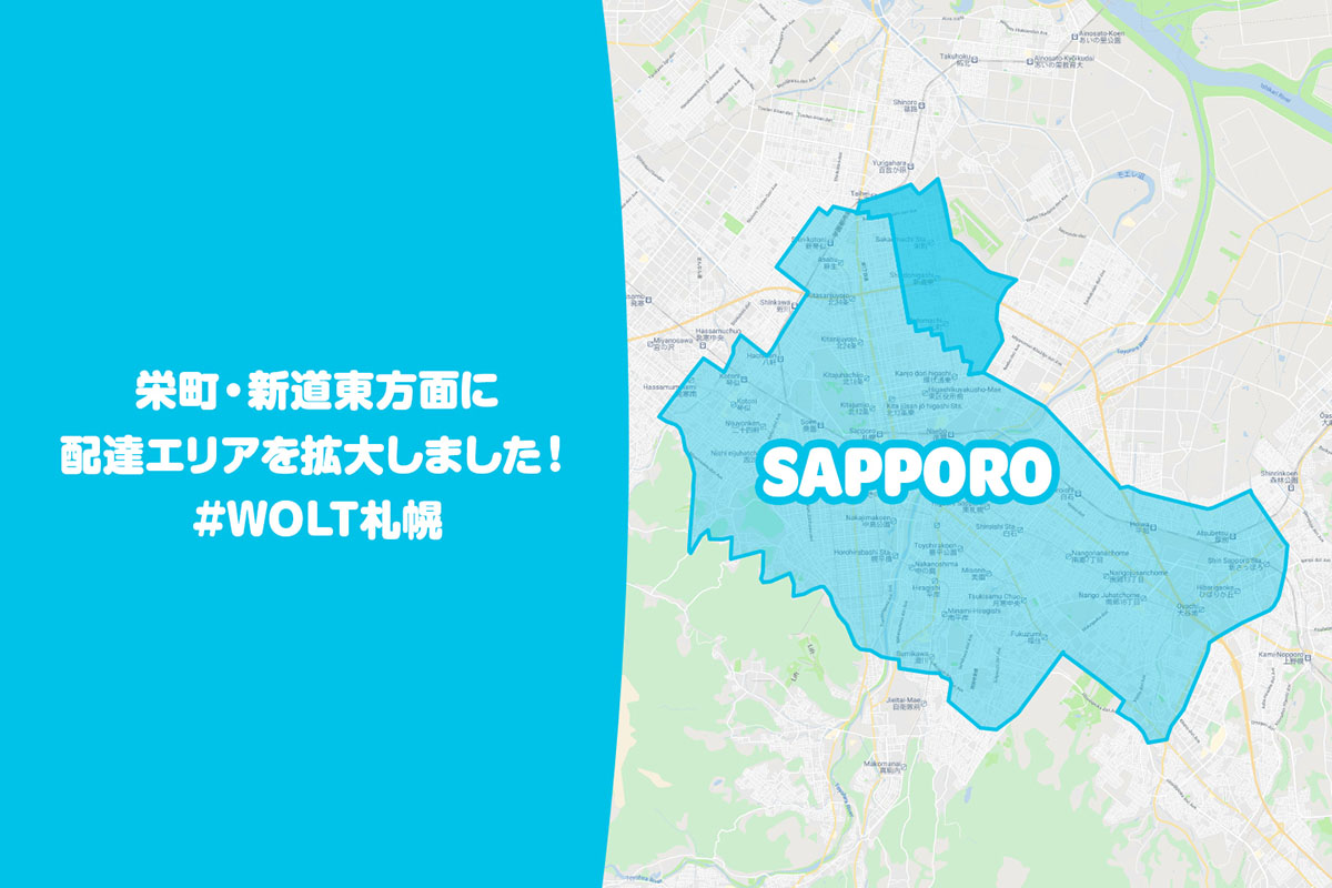 Wolt(ウォルト)札幌エリア・最新マップ