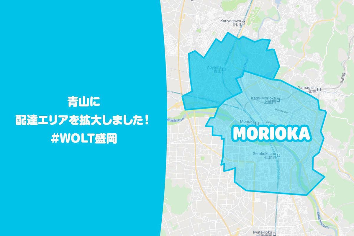 Wolt(ウォルト)盛岡エリア・7月22日拡大