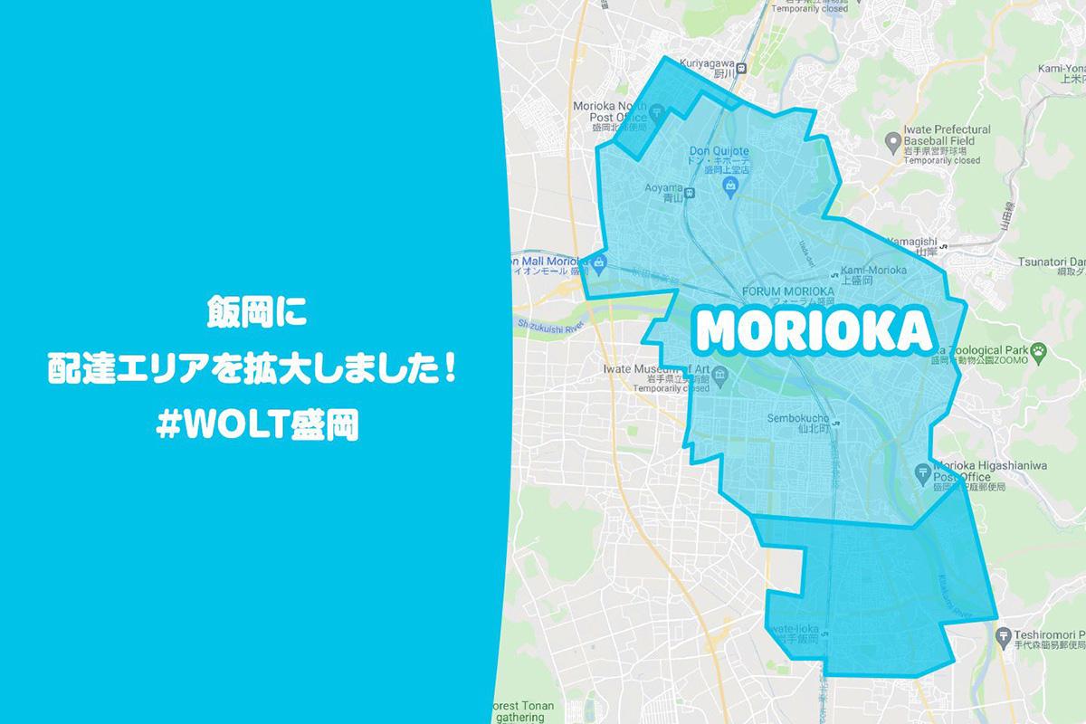 Wolt(ウォルト)盛岡エリア・最新配達マップ