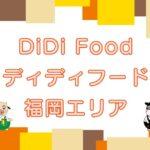 DiDi Food(ディディフード)福岡エリアのキャッチ画像