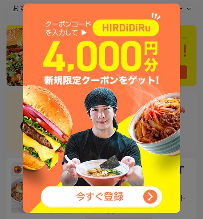 Didi hiroshima coupon