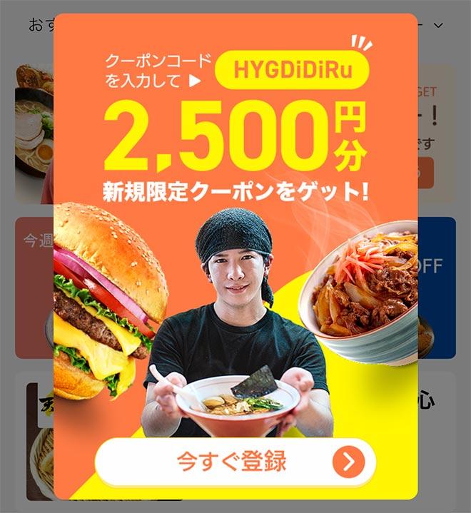 Didi hyogo coupon