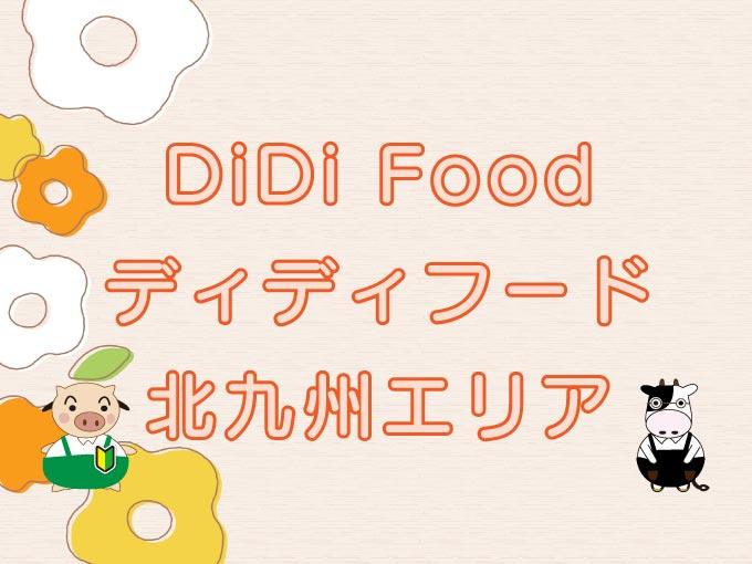 DiDi Food(ディディフード)北九州エリアのキャッチ画像
