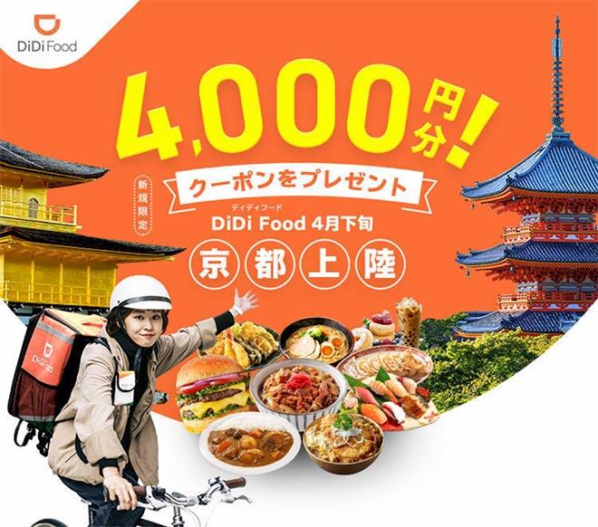 Didi kyoto coupon