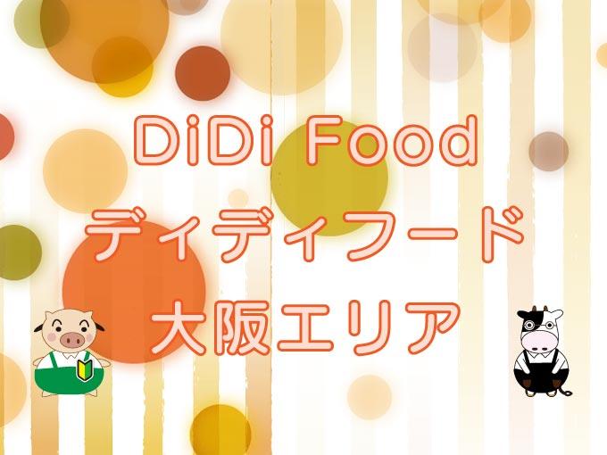 DiDi Food(ディディフード)大阪市エリアのキャッチ画像