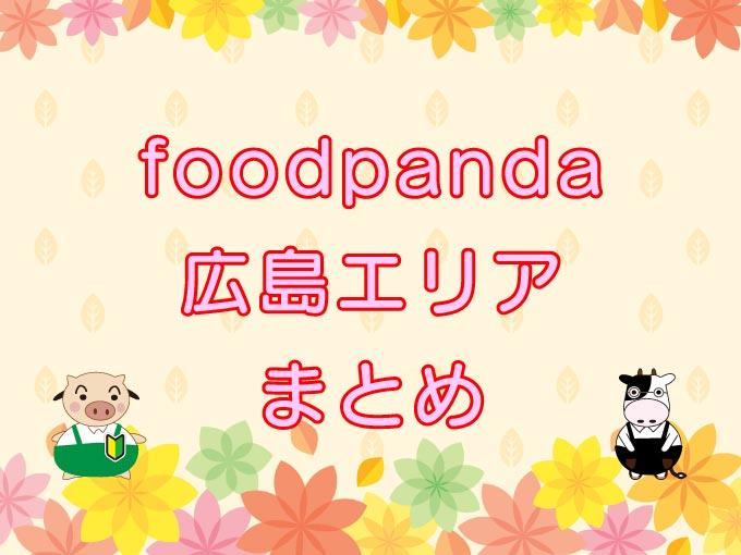 foodpanda(フードパンダ)広島エリアのキャッチ画像