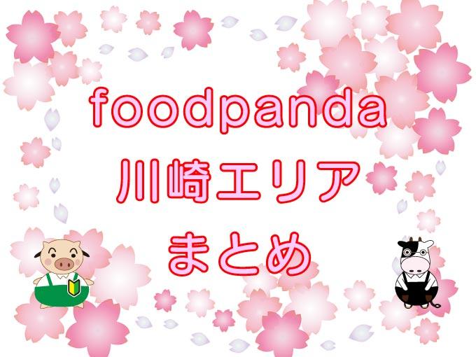 foodpanda(フードパンダ)川崎エリアのキャッチ画像
