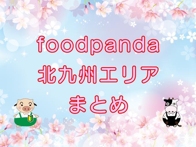 foodpanda(フードパンダ)北九州エリアのキャッチ画像