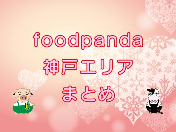 foodpanda(フードパンダ)神戸エリアのキャッチ画像