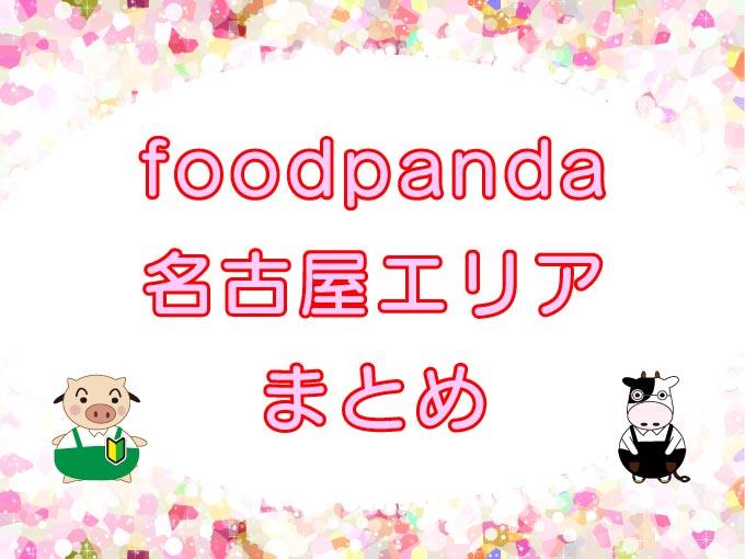 foodpanda(フードパンダ)名古屋エリアのキャッチ画像
