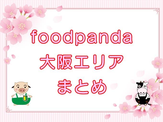foodpanda(フードパンダ)大阪エリアのキャッチ画像