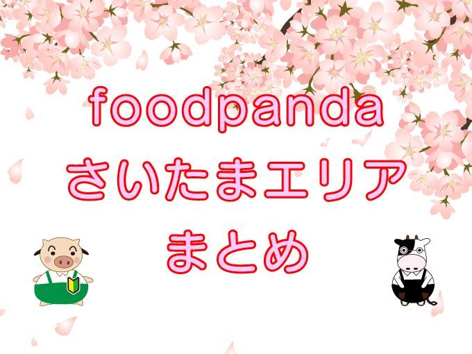 foodpanda(フードパンダ)さいたま市エリアのキャッチ画像