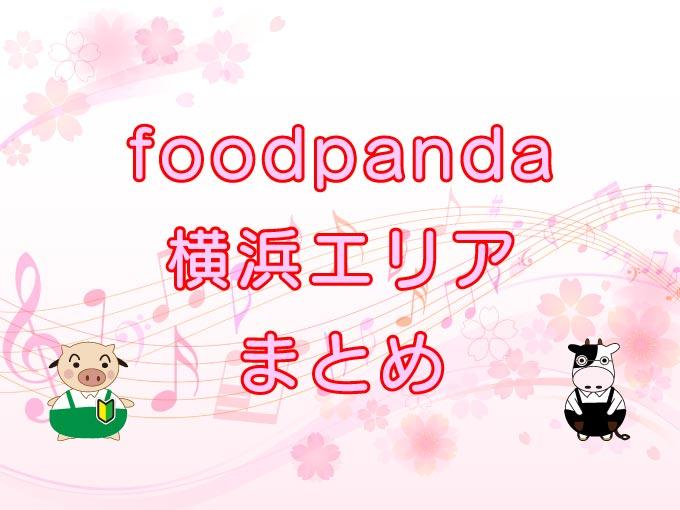 foodpanda(フードパンダ)横浜エリアのキャッチ画像