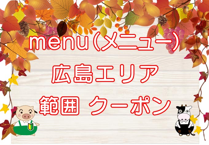 menu(メニュー)広島エリアのキャッチ画像