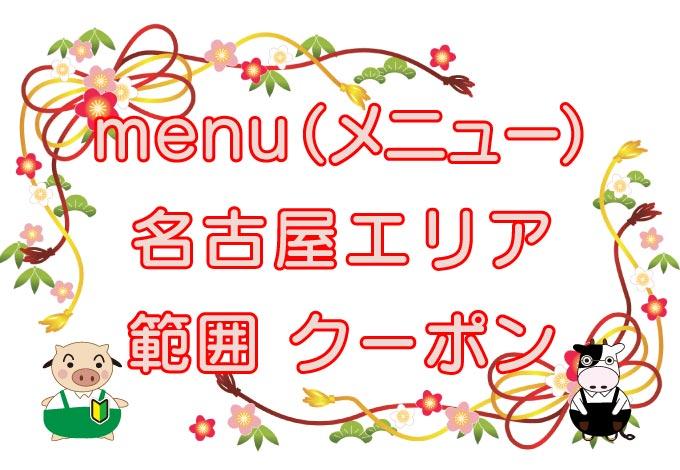 menu(メニュー)名古屋エリアのキャッチ画像