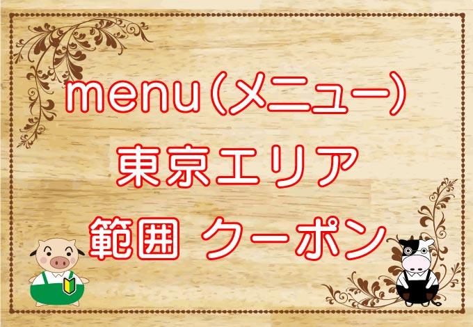 menu(メニュー)東京エリアのキャッチ画像
