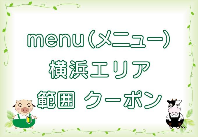 menu(メニュー)横浜市エリアのキャッチ画像