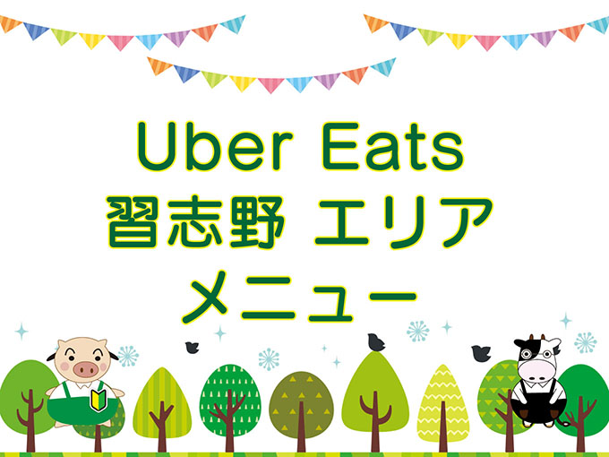 Uber Eats(ウーバーイーツ)習志野エリアのキャッチ画像
