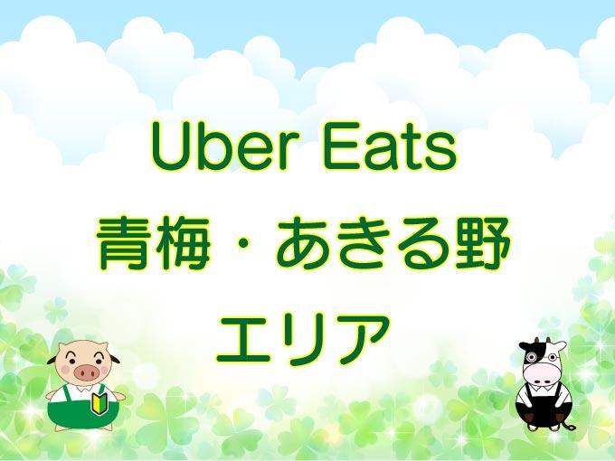 Uber Eats(ウーバーイーツ)青梅市・あきる野市のキャッチ画像