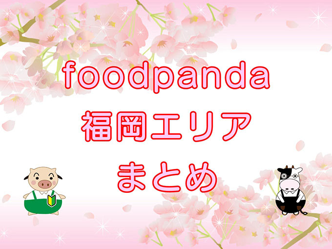 foodpanda(フードパンダ)福岡エリアのキャッチ画像