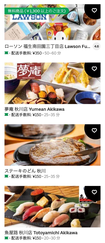 U akikawa 2104 01