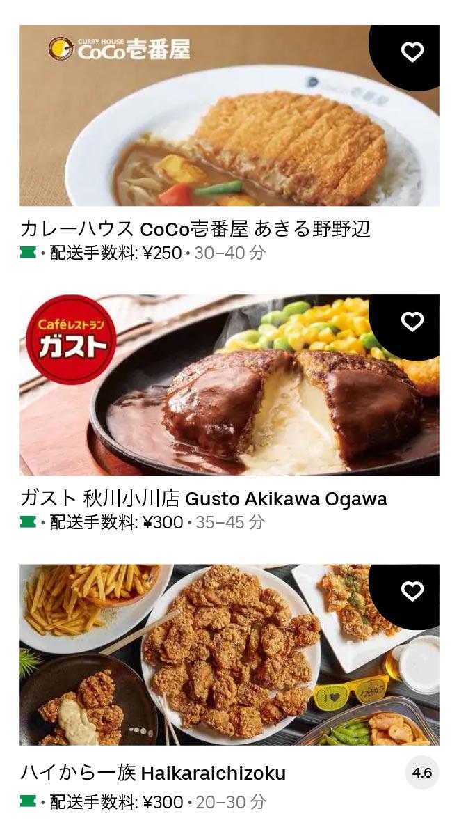 U akikawa 2104 03