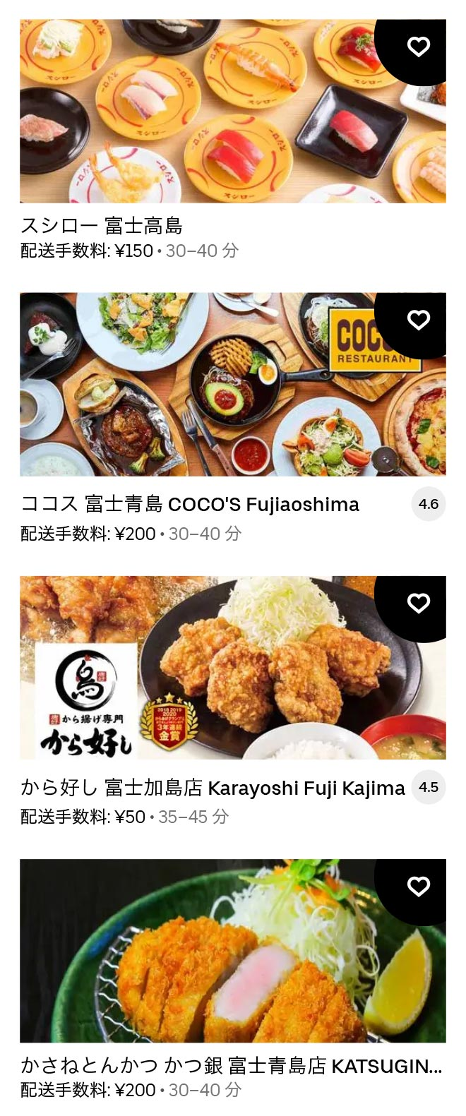 U fuji menu 2104 05