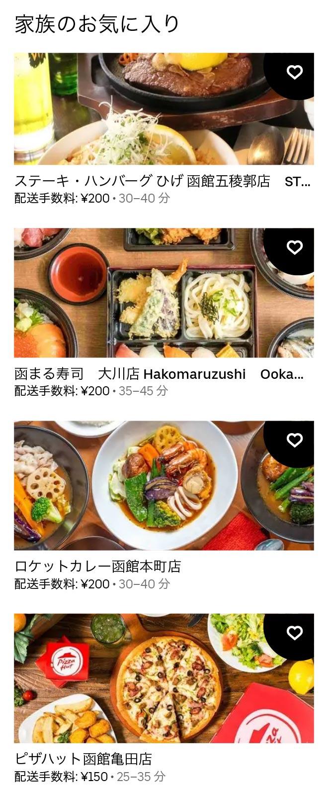 U hakodate menu 2104 02