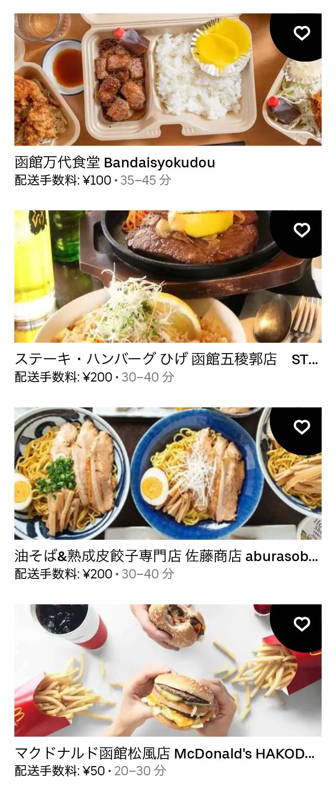 U hakodate menu 2104 03