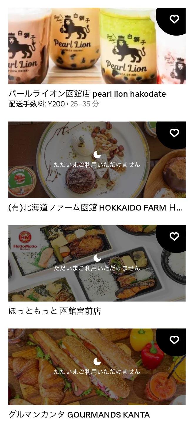 U hakodate menu 2104 04