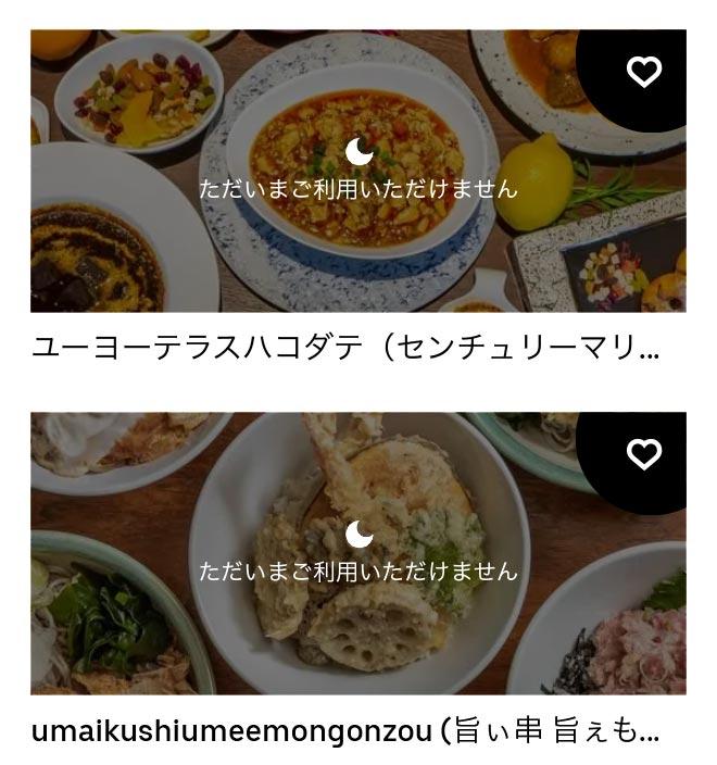U hakodate menu 2104 05