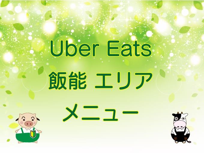 Uber Eats(ウーバーイーツ)飯能エリアのキャッチ画像