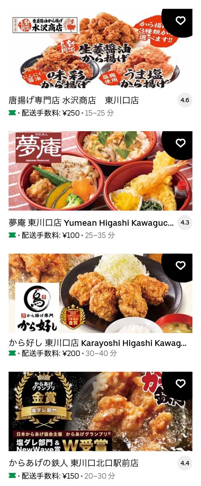 U higashi kawaguchi 2104 02