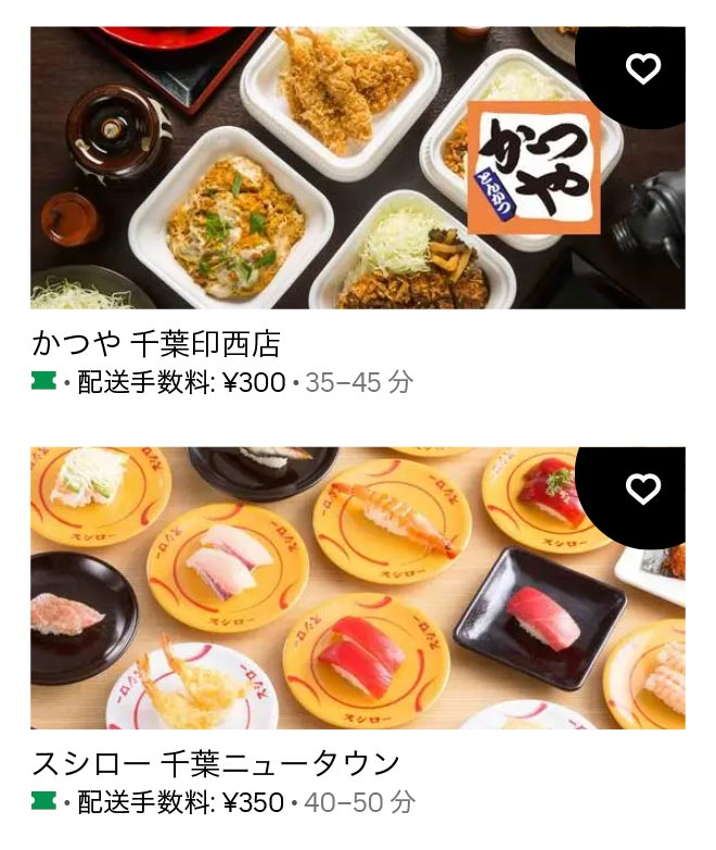 U inzai 2104 02