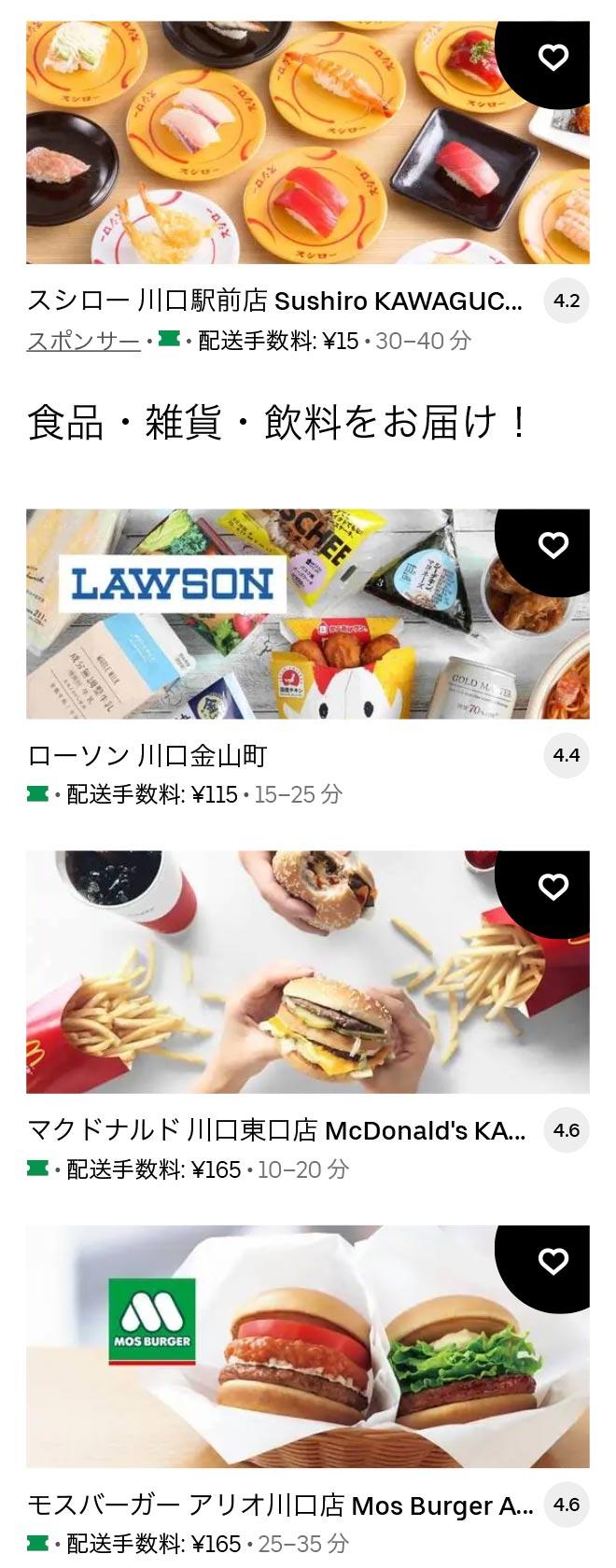 U kawaguchi 2104 01